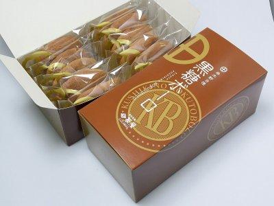 画像1: 黒糖ボーロ 10枚箱入り